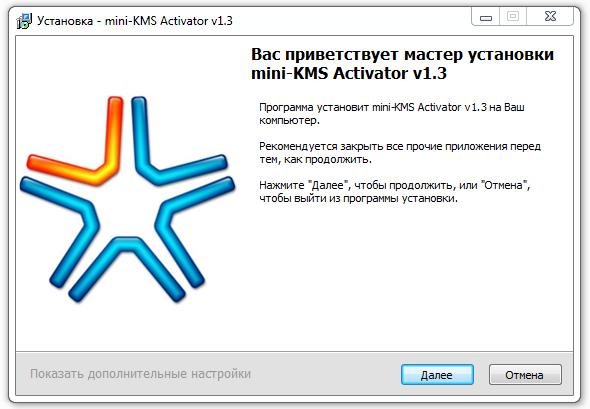 Скачать активатор можно в разделе Каталог файлов. Активировать Microsoft
